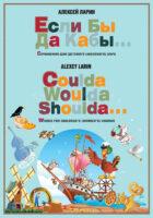 Если бы да кабы… Сочинения для детского (женского) хора / Coulda woulda shoulda… Works for children's (women's) chorus