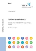 Горная теплофизика. Основы технической термодинамики. Часть 2