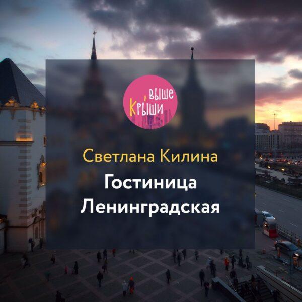 Гостиница Ленинградская
