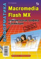 Информатика. Macromedia Flash MX. Компьютерная графика и анимация