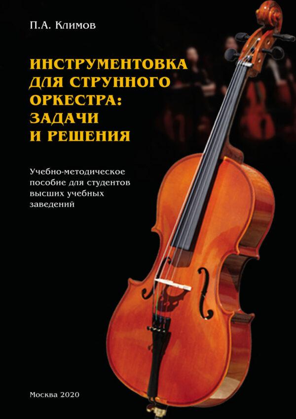Инструментовка для струнного оркестра: задачи и решения