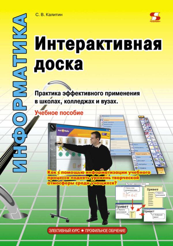 Интерактивная доска. Практика эффективного применения в школах
