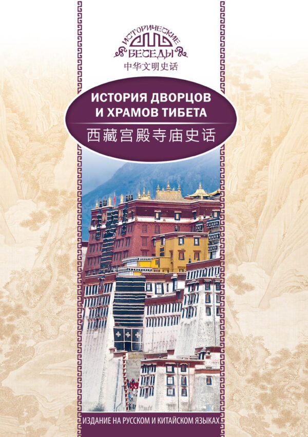 История дворцов и храмов Тибета