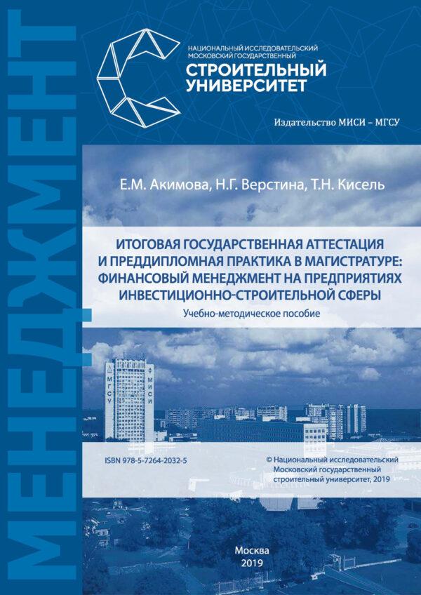 Итоговая государственная аттестация и преддипломная практика в магистратуре: финансовый менеджмент на предприятиях инвестиционно-строительной сферы
