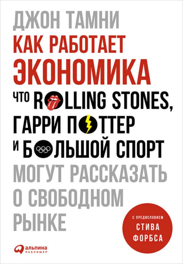 Как работает экономика: Что Rolling Stones