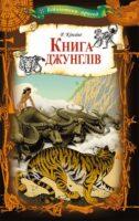 Книга джунглів