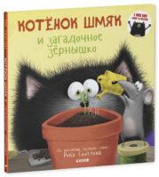 Котенок Шмяк и загадочное зёрнышко