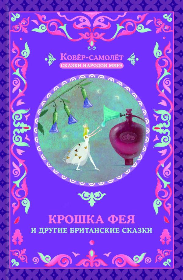 Крошка фея и другие британские сказки