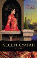 Кёсем-султан. Заговор