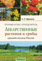 Лекарственные растения и грибы средней полосы России