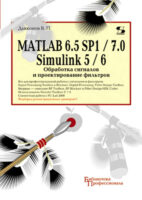 MATLAB 6.5 SP1/7.0 + Simulink 5/6. Обработка сигналов и проектирование фильтров