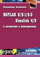MATLAB 6/6.1/6.5 + Simulink 4/5 в математике и моделировании