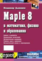 Maple 8 в математике