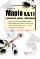 Maple 9.5/10 в математике
