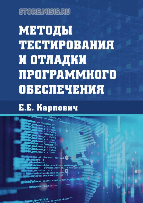 Методы тестирования и отладки программного обеспечения