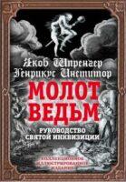 Молот ведьм. Руководство святой инквизиции (сборник)