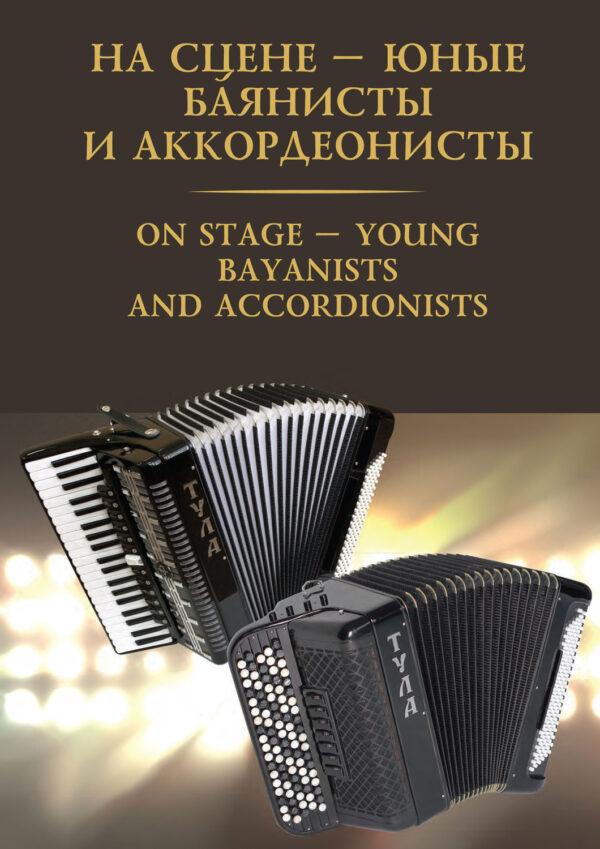 На сцене – юные баянисты и аккордеонисты / On stage – young bayanists and accordionists