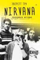 Nirvana: Правдивая история
