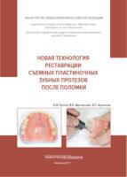 Новая технология реставрации съемных пластиночных зубных протезов после поломки