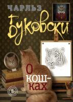 О кошках (сборник)