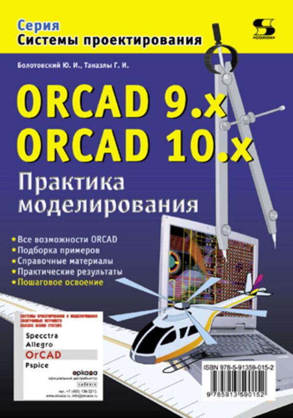 ORCAD 9.x