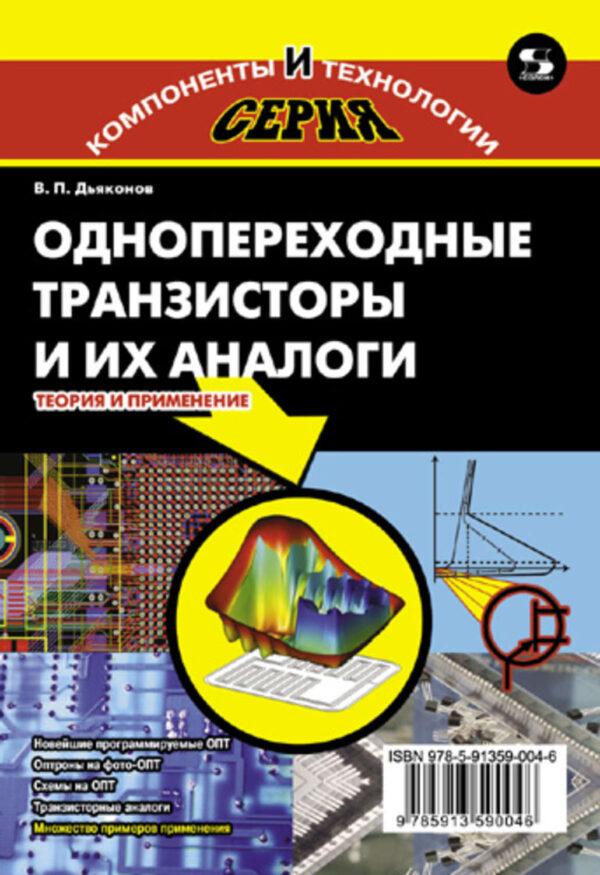 Однопереходные транзисторы и их аналоги. Теория и применение