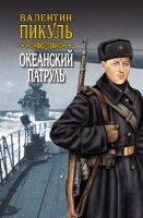 Океанский патруль. Книга вторая. Ветер с океана. Том 4