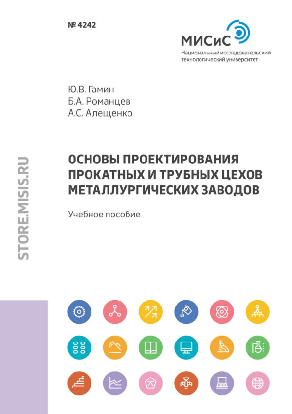 Основы проектирования прокатных и трубных цехов металлургических заводов