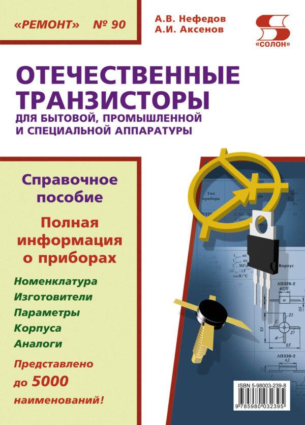 Отечественные транзисторы для бытовой