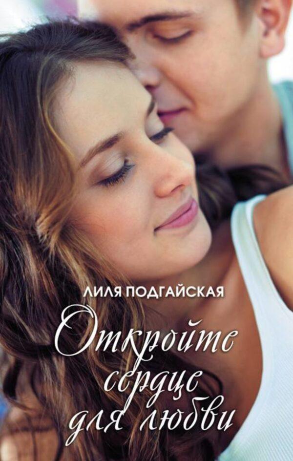 Откройте сердце для любви (сборник)