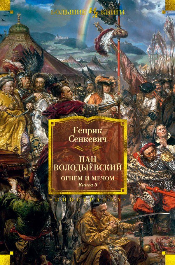 Пан Володыёвский. Огнем и мечом. Кн. 3 (с илл. В. Черны)