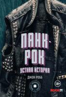 Панк-Рок: устная история