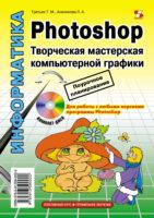 Photoshop. Творческая мастерская компьютерной графики