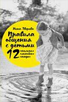 Правила общения с детьми: 12 «нельзя»