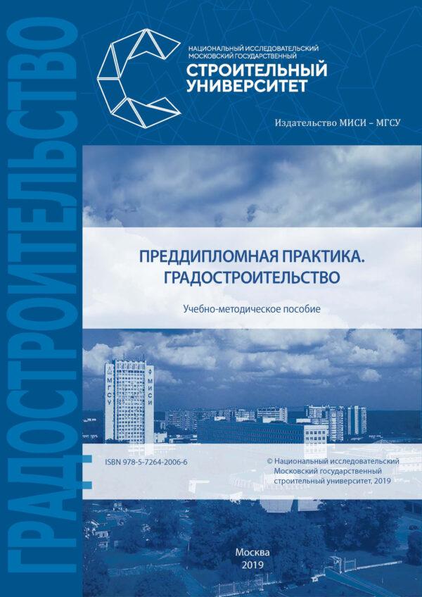 Преддипломная практика. Градостроительство