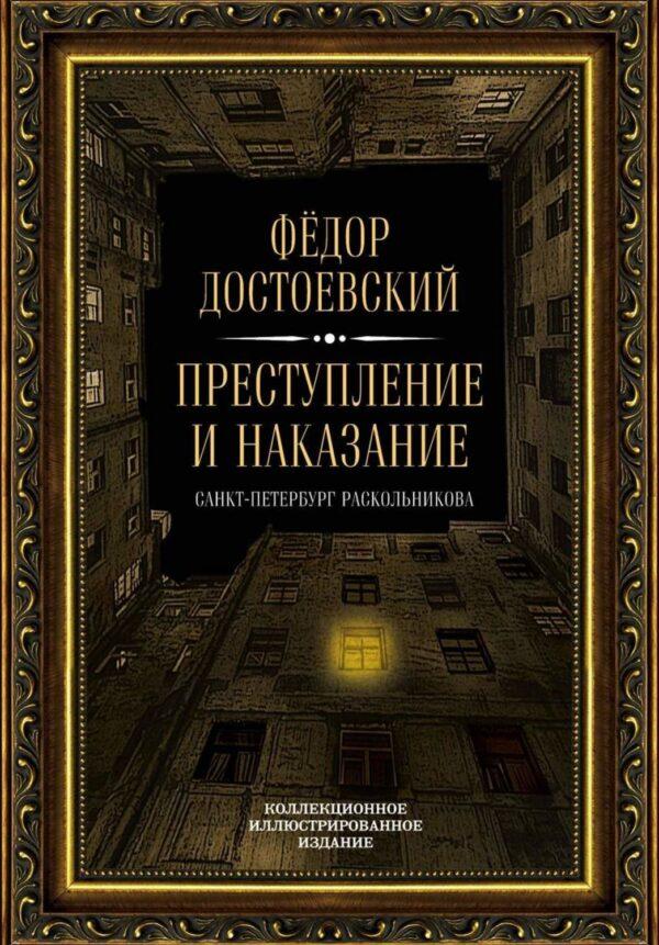 Преступление и наказание. Санкт-Петербург Раскольникова. Коллекционное иллюстрированное издание