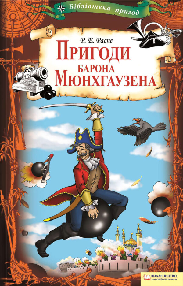 Пригоди барона Мюнхгаузена