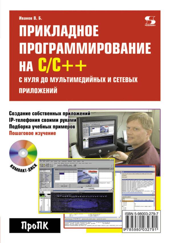 Прикладное программирование на С/С++: с нуля до мультимедийных и сетевых приложений