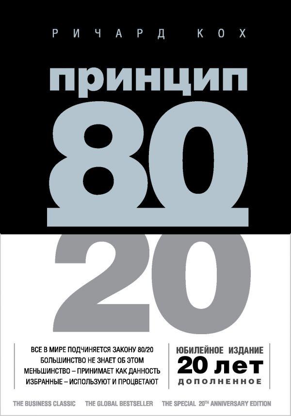 Принцип 80/20 (юбилейное издание