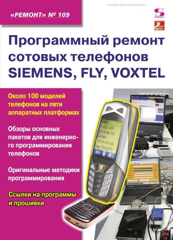 Программный ремонт сотовых телефонов SIEMENS