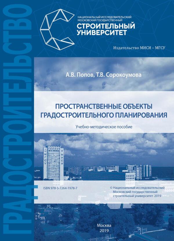 Пространственные объекты градостроительного планирования