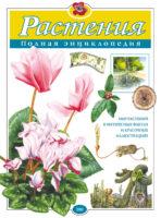 Растения. Полная энциклопедия