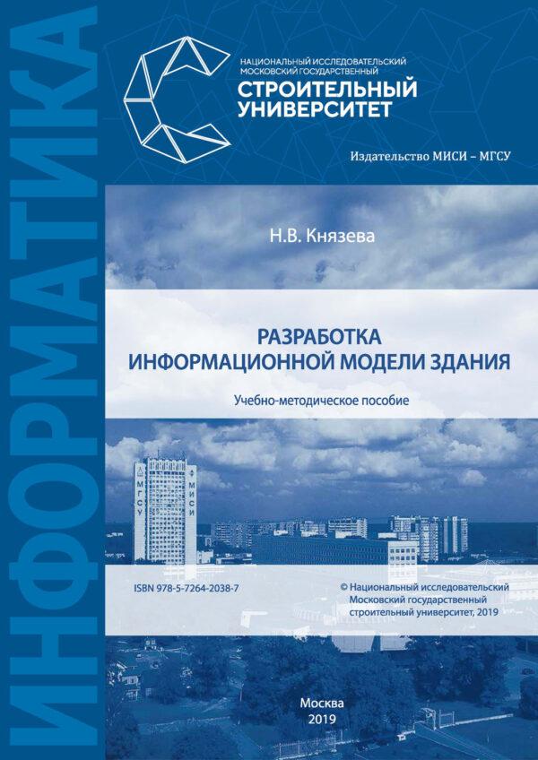 Разработка информационной модели здания