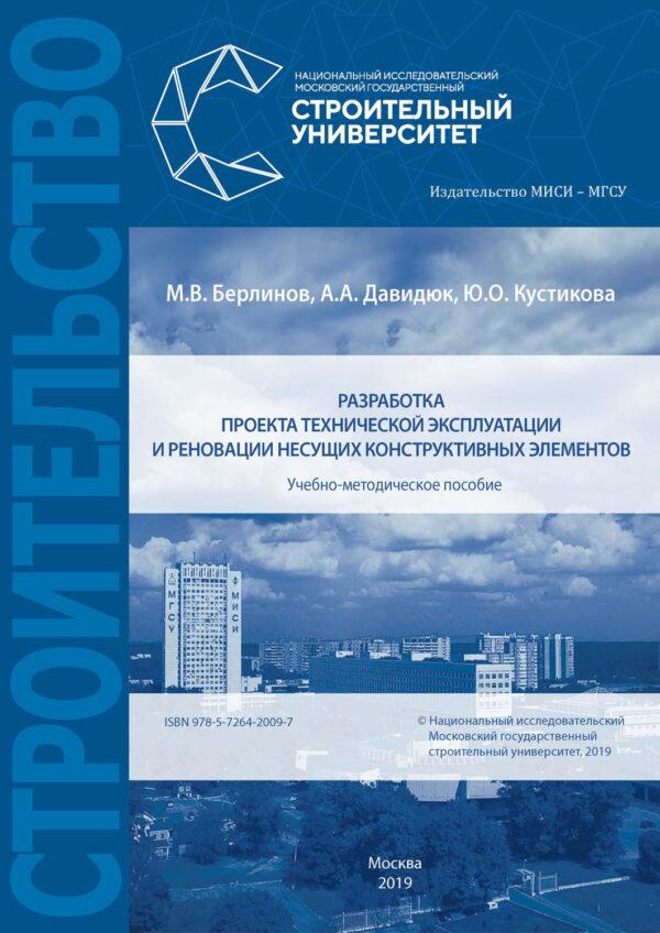Разработка проекта технической эксплуатации и реновации несущих конструктивных элементов