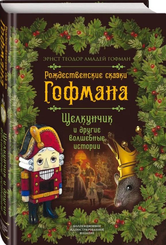 Рождественские сказки Гофмана. Щелкунчик и другие волшебные истории (сборник)