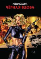 Рыцари Marvel. Чёрная вдова. Обложка с Еленой Беловой