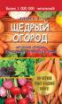 Щедрый огород. Авторские секреты выращивания отличного урожая