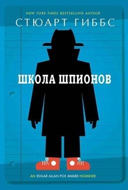 Школа шпионов