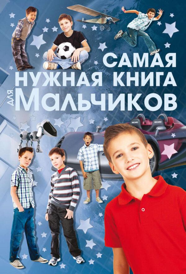 Самая нужная книга для мальчиков