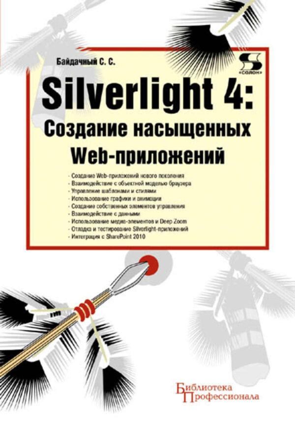 Silverlight 4: создание насыщенных Web-приложений